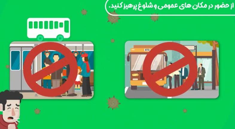 اصول پیشگیری  از ویروس کرونا در اتوبوس و مترو