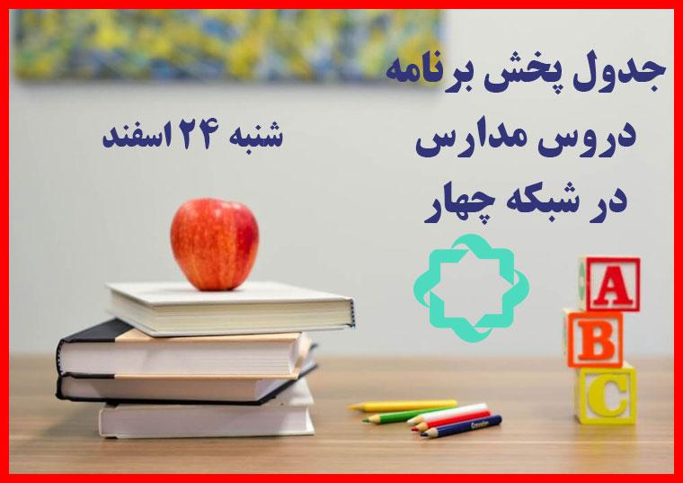 جدول پخش برنامه مدرسه تلویزیونی ایران از شبکه ۴