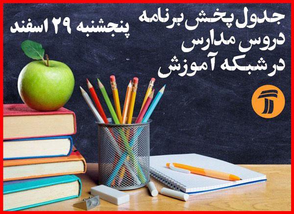جدول پخش برنامه های درسی پنجشنبه ۲۹ اسفندماه ۹۸شبکه آموزش