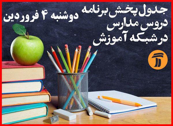 جدول پخش برنامه مدرسه ایران از شبکه آموزش سیما