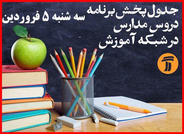 جدول پخش برنامه مدرسه تلویزیونی ایران از شبکه آموزش سیما