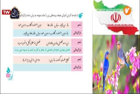 فارسی و نگارش پنجم ابتدایی / ۹ فروردین