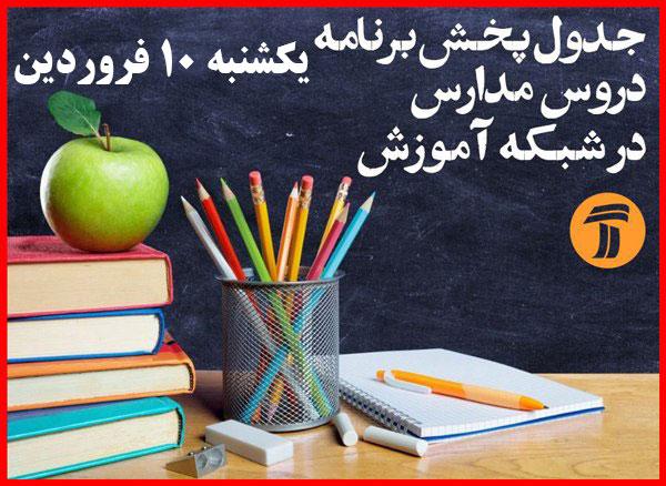 جدول پخش برنامه مدر سه تلویزیونی ایران از شبکه آموزش سیما