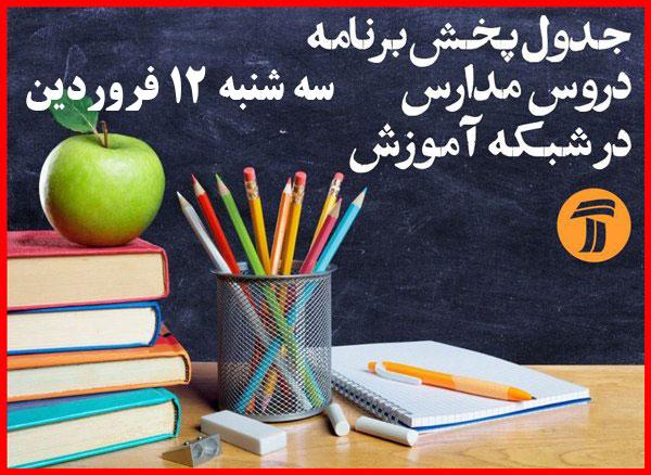 جدول پخش مدرسه تلویزیونی ایران