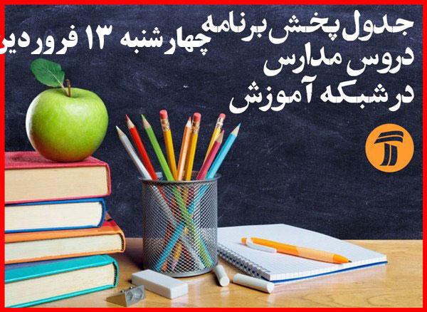 جدول پخش مدرسه تلویزیونی ایران 13 فروردین