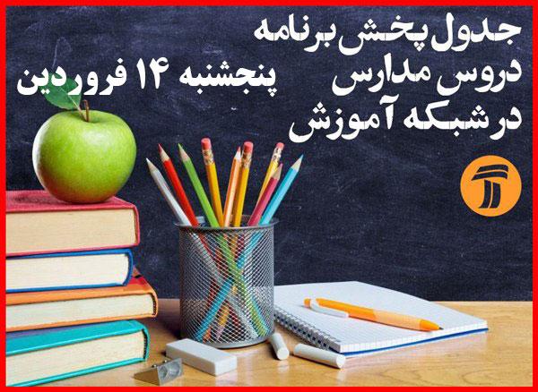 جدول پخش مدرسه تلویزیونی روز پنجشنبه ١۴ فروردین