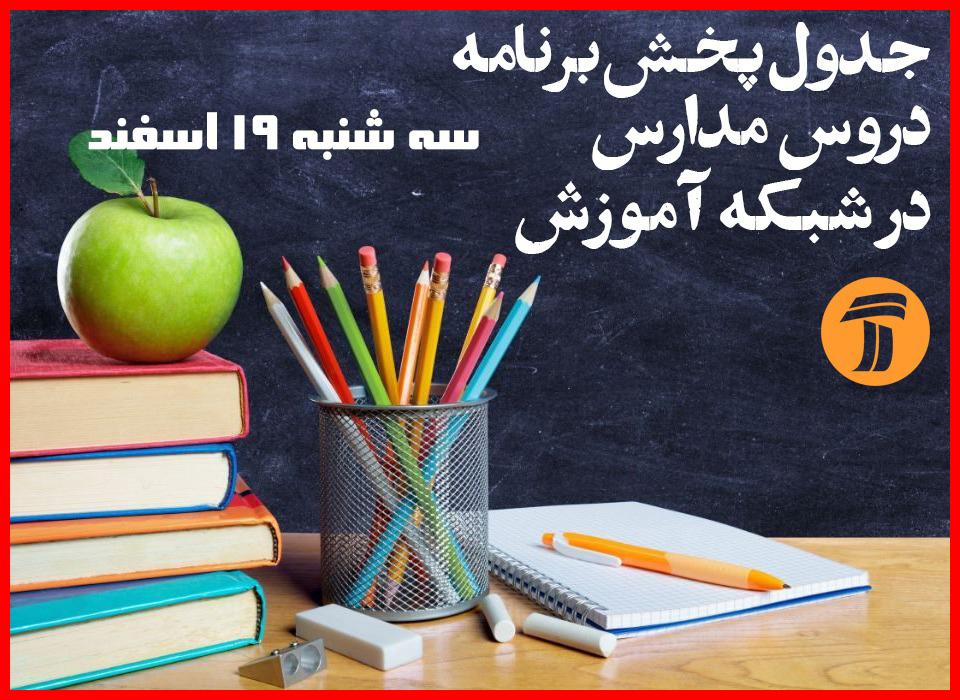 جدول پخش شماره۳٩ مدرسه تلویزیونی ایرانروز سه شنبه ١٩ فروردین شبکه آموزش:
