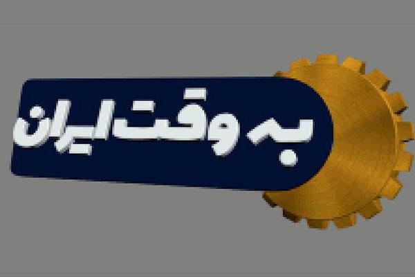 گفتگوهای چالشی حوزه آموزش در «به وقت ایران»