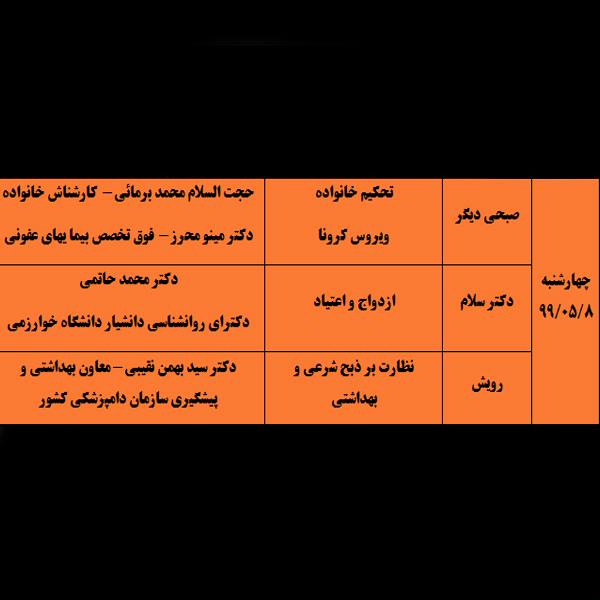 #برنامه های زنده #چهارشنبه 7 مرداد 1399 شبکه آموزش سیما
