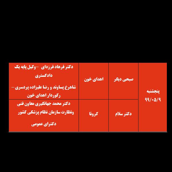 #برنامه های زنده #پنجشنبه 9 مرداد 1399 شبکه آموزش سیما