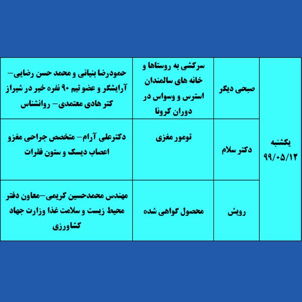#برنامه های زنده #یکشنبه 12 مرداد 1399 شبکه آموزش سیما