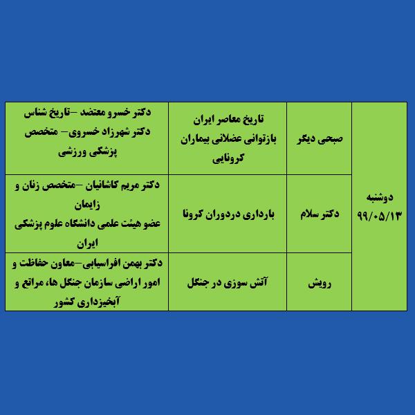 #برنامه های زنده #دوشنبه ۱۳ مرداد 1399 شبکه آموزش سیما