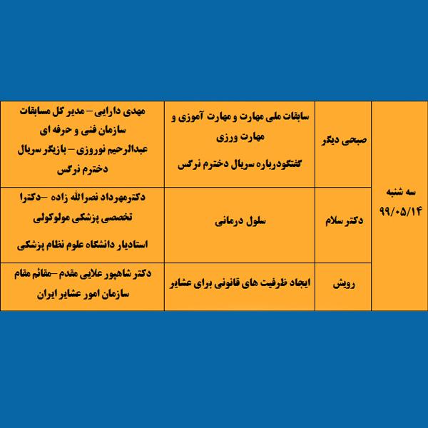 برنامه های زنده سه شنبه 14 مرداد 1399 شبکه آموزش سیما
