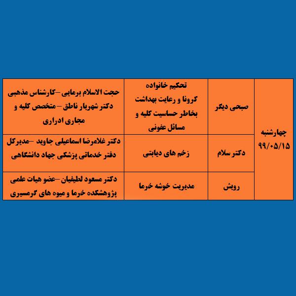 #برنامه های زنده #چهارشنبه 15 مرداد 1399 شبکه آموزش سیما