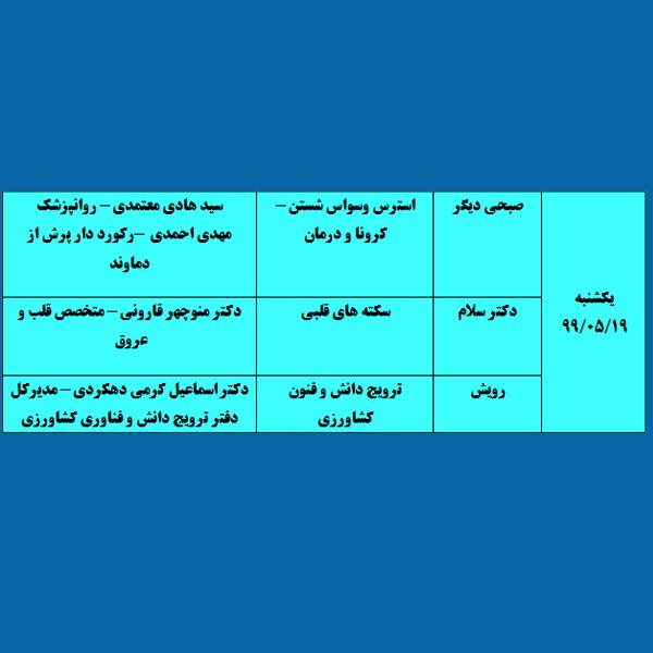#برنامه های زنده #یکشنبه 19 مرداد 1399 شبکه آموزش سیما