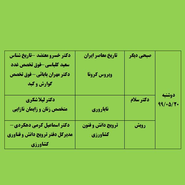 #برنامه های زنده #دوشنبه20 مرداد 1399 شبکه آموزش سیما
