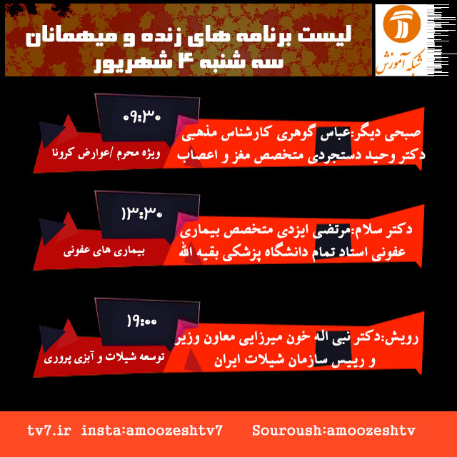 برنامه های زنده سه شنبه 4 شهریور 1399 شبکه آموزش سیما