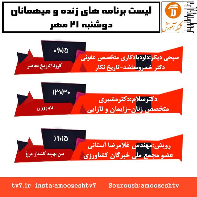 موضوع و میهمانان برنامه های زنده دوشنبه 21 مهر