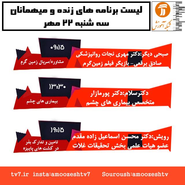 موضوع و میهمانان برنامه های زنده سه شنبه 22 مهر