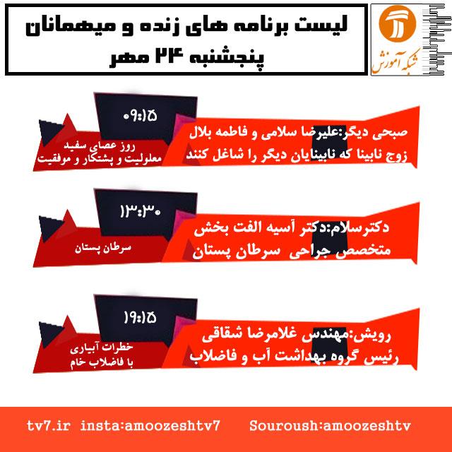 موضوع و میهمانان برنامه های زنده چهار شنبه 23 مهر