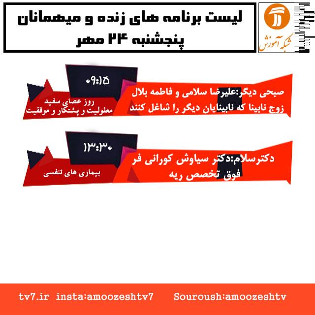 موضوع و میهمانان برنامه های زنده پنج شنبه 24 مهر