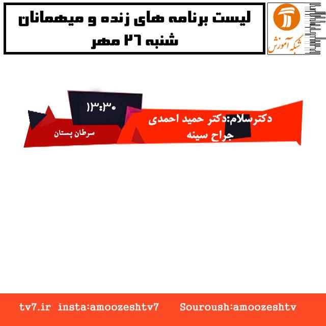 موضوع و میهمانان برنامه زنده شنبه 26 مهر