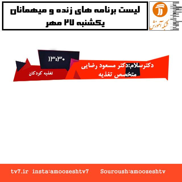 موضوع و میهمان برنامه یکشنبه ۲۷ مهر