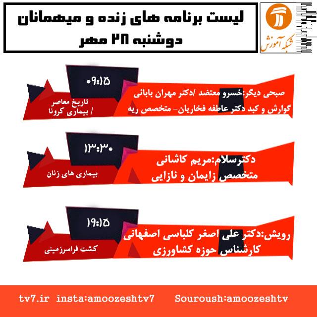 موضوع و میهمانان برنامه های زنده دوشنبه 28 مهر