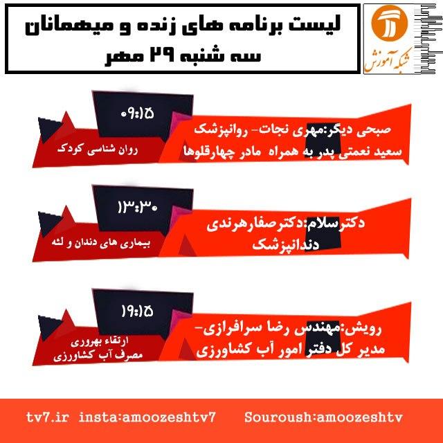 #برنامه های زنده # سه شنبه ۲۹ مهر 1399 شبکه آموزش سیما