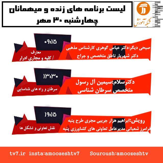 موضوع و میهمانان برنامه های زنده چهارشنبه 30 مهر