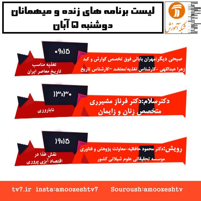 موضوع و میهمانان برنامه های زنده دوشنبه ۵ آبان ماه