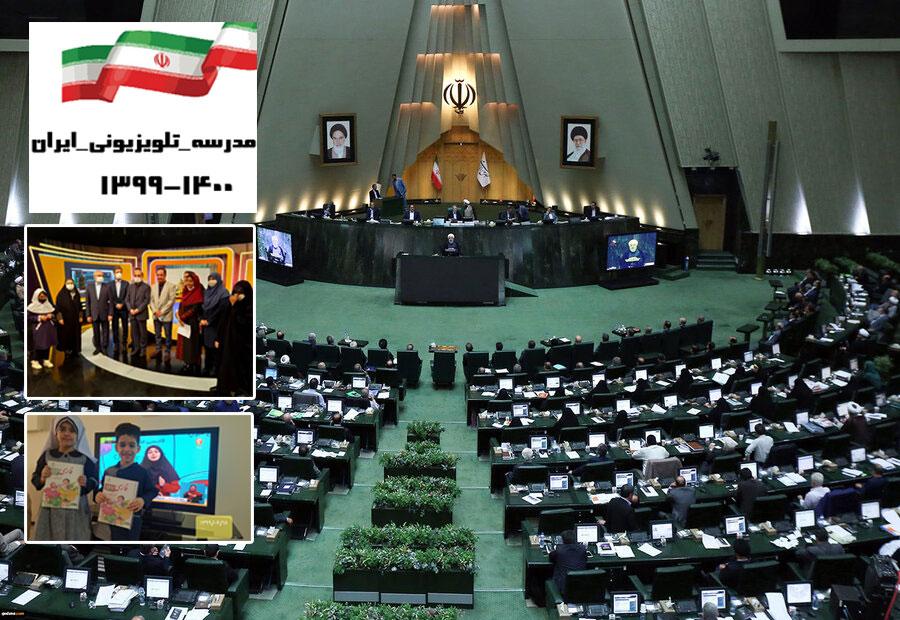 فایل صوتی بیانیه نمایندگان مجلس در حمایت از مدرسه تلویزیونی ایران