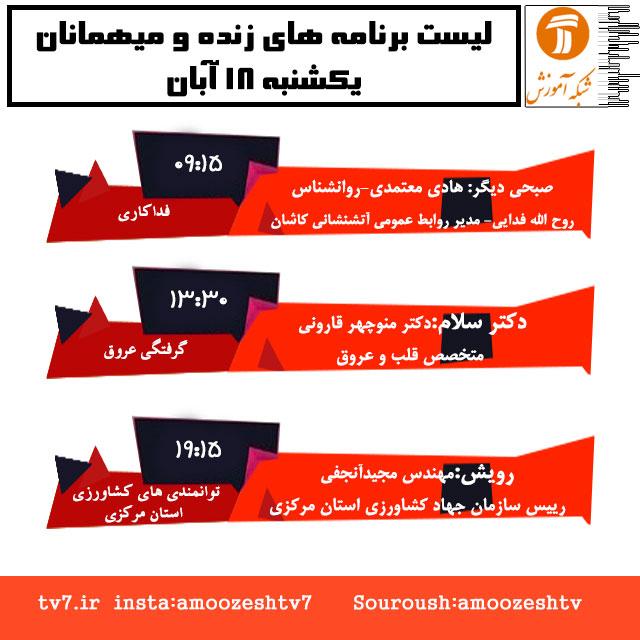 موضوع و میهمانان برنامه های زنده یکشنبه 18 آبان ماه