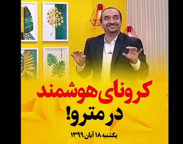 کرونای هوشمند و مردم بی خیال!!!
