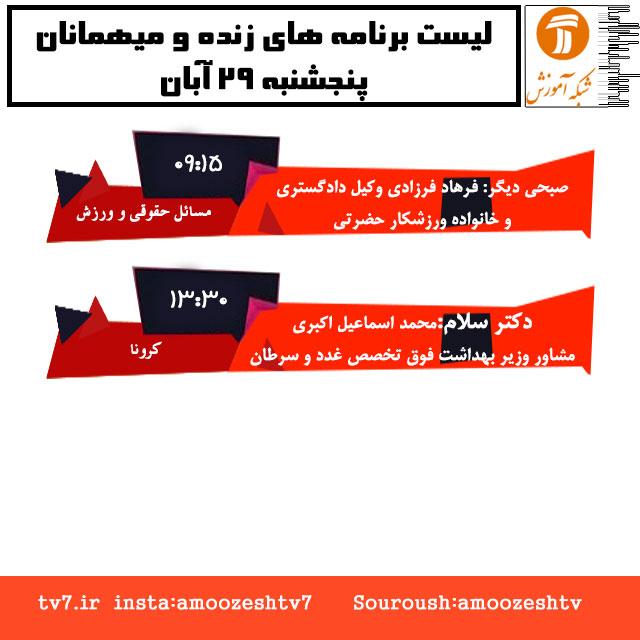 موضوع و میهمانان برنامه های زنده پنجشنبه 29 آبان ماه
