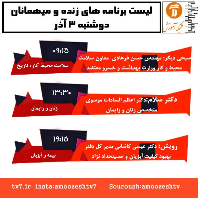 موضوع و میهمانان برنامه های زنده دوشنبه 3 آذر ماه