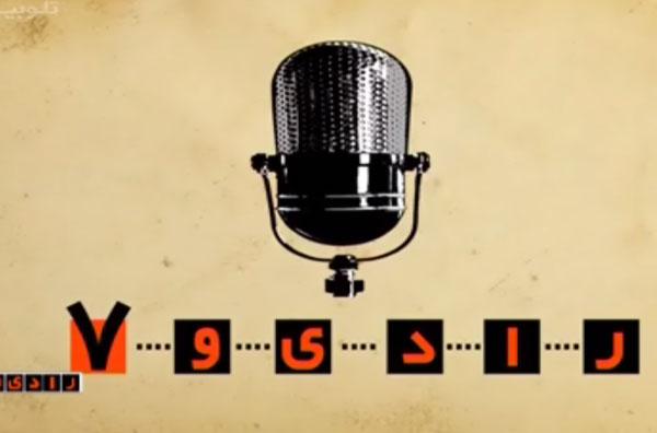رادیو هفت 1399 شنبه تا پنجشنبه ساعت 23