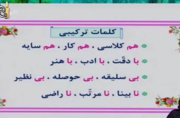 پایه سوم ابتدایی (شبکه آموزش) فارسی و نگارش - درس نهم - بوی نرگس / ۲۸ دی