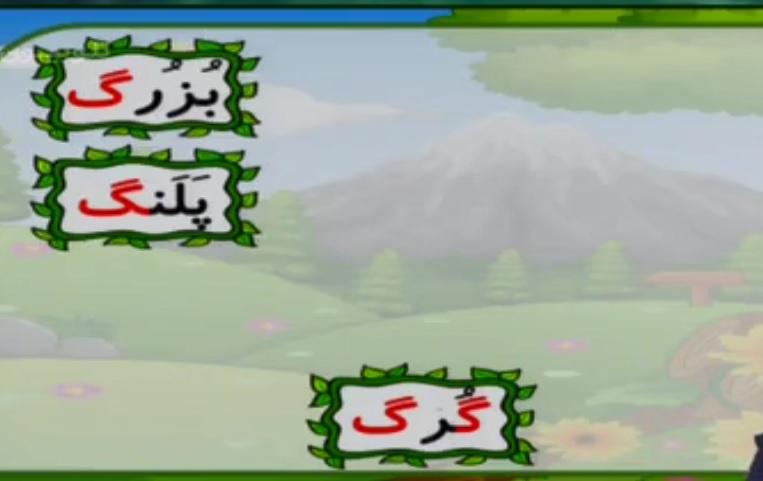 پایه اول ابتدایی (شبکه آموزش) فارسی و نگارش - آموزش نشانه(گ) / ۳۰ دی
