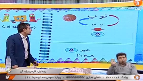 پایه اول ابتدایی (شبکه آموزش) فارسی و زندگی / ۳ بهمن