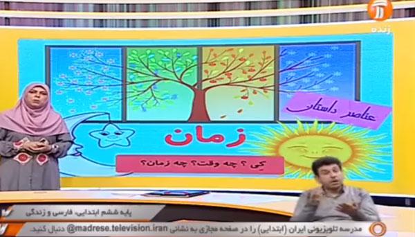 پایه ششم ابتدایی (شبکه آموزش) فارسی و زندگی / ۳ بهمن