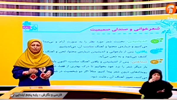 پایه پنجم ابتدایی (شبکه آموزش) فارسی و نگارش - درس یازدهم - نقش خردمندان / ۴ بهمن
