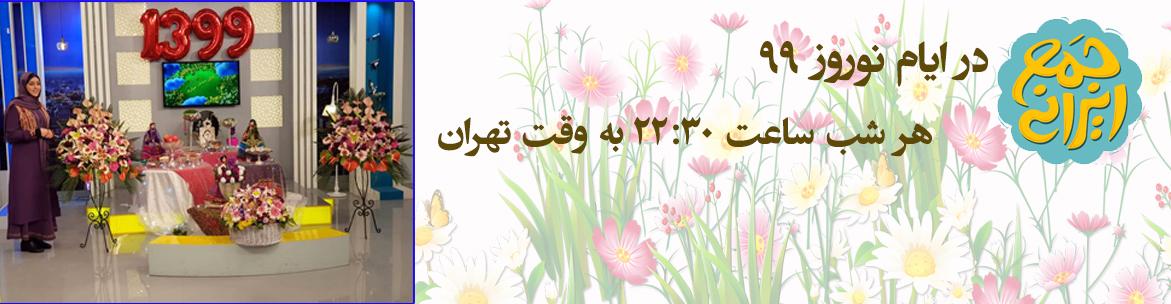ویژه برنامه های جمع ایرانی در ایام نوروز 99