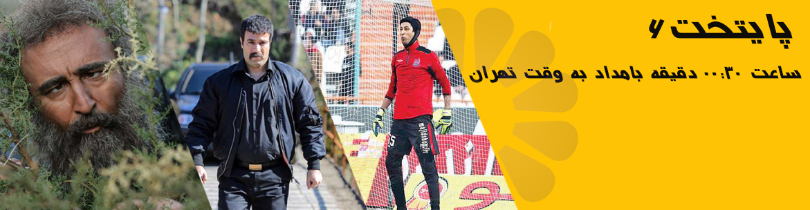 پخش فصل ششم سریال پایتخت از جام جم