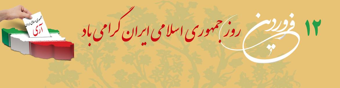 12 فروردین روز جمهوری اسلامی ایران گرامی باد .